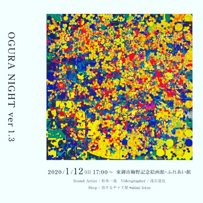 東御市・梅野記念絵画館 OGURA NIGHT 1・3
